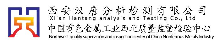 西安汉唐分析检测有限公司